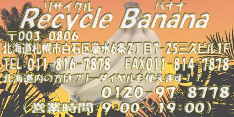 家電 ゲーム機 ブランド品 パソコン 家具の買取ならリサイクルバナナ菊水店へ!